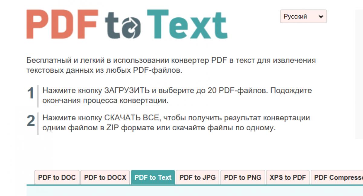 ТОП-10 программ для распознавания текста онлайн