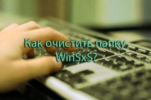 Что такое папка WinSxS и как ее очистить?