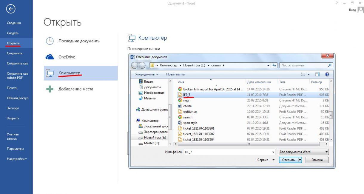 Открытие пдф-файла через ворд