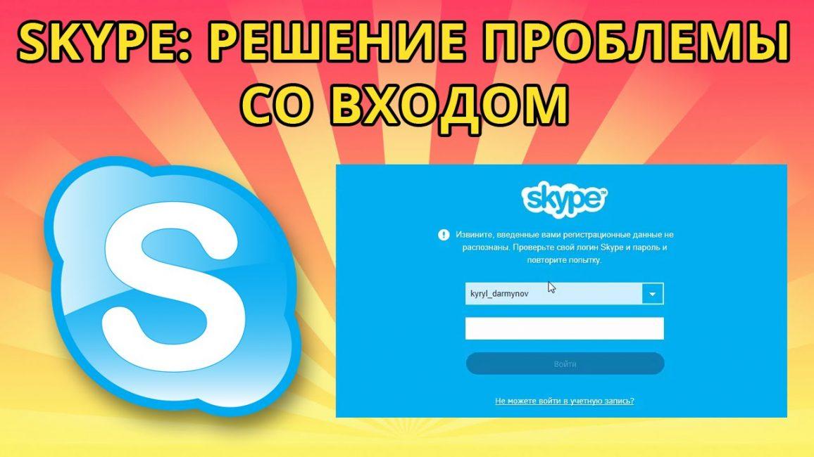 Проблемы со входом в скайп