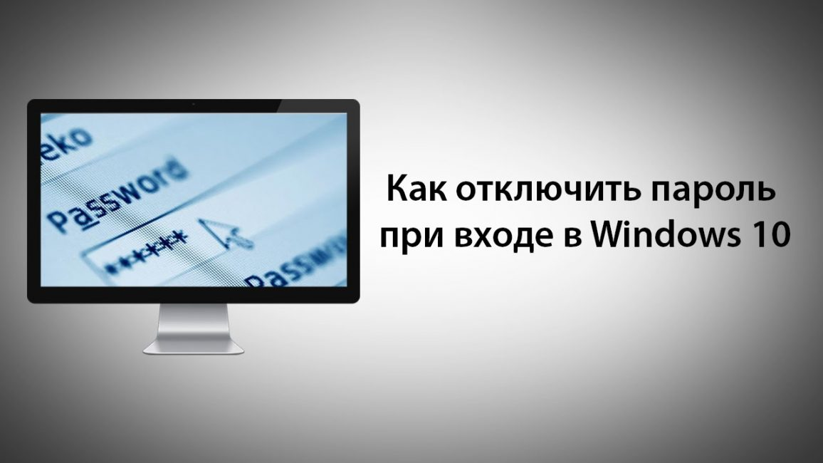 Убрать пароль при входе в Windows