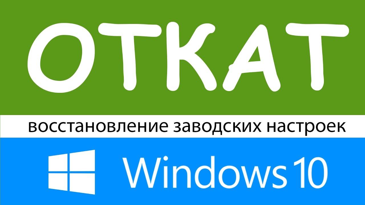 Как сбросить ноутбук до заводских настроек windows: способы