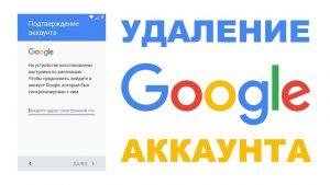 Как удалить аккаунт Гугл (Google) на Андроиде (Android): Что нужно знать? Ответ в нашей статье!
