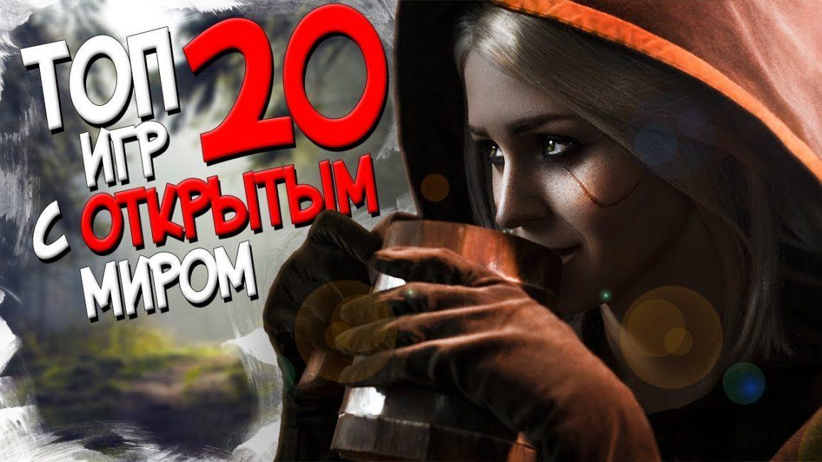 Топ-20 игр с открытым миром
