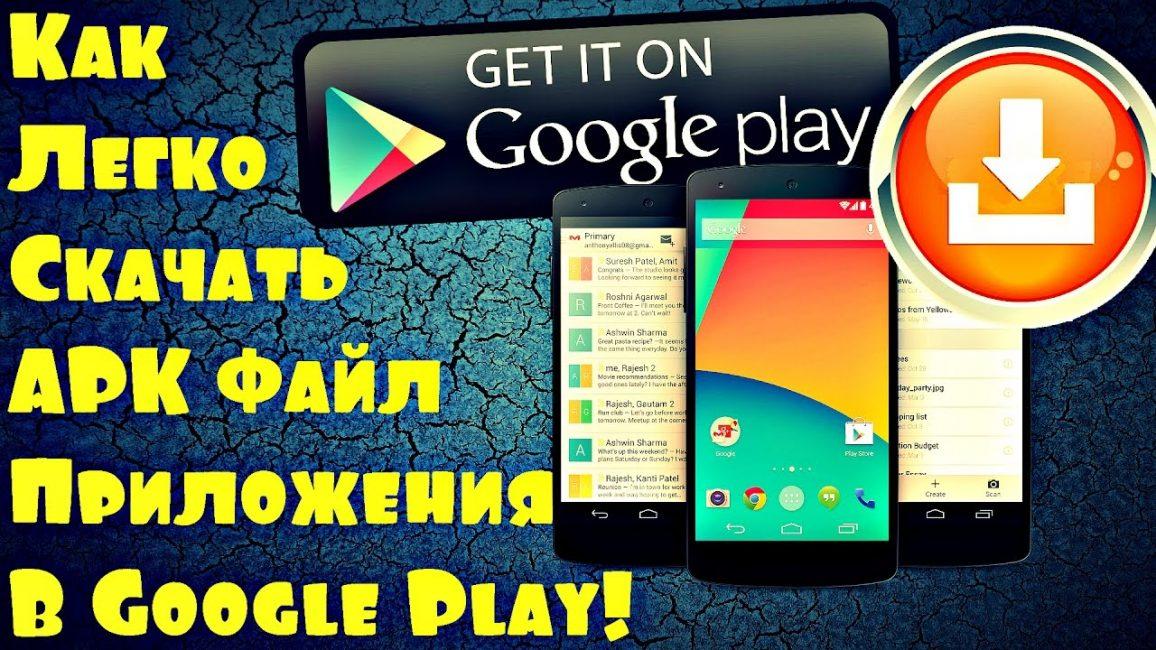 Как скачать apk из Google Play?