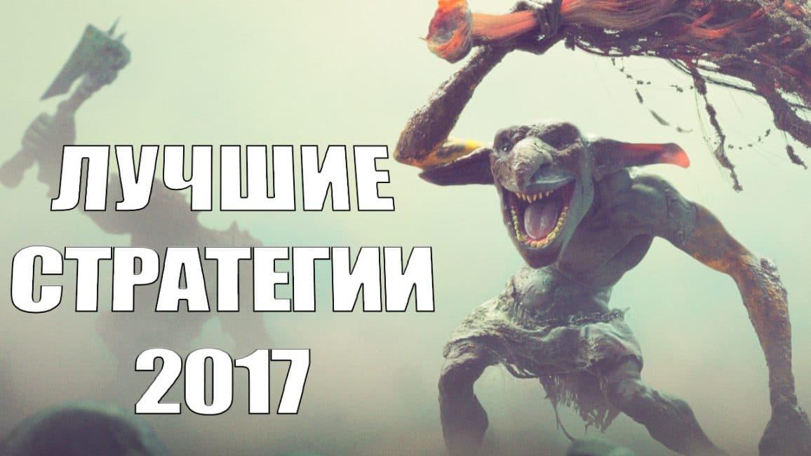 Лучшие стратегии на ПК 2016 2017 года