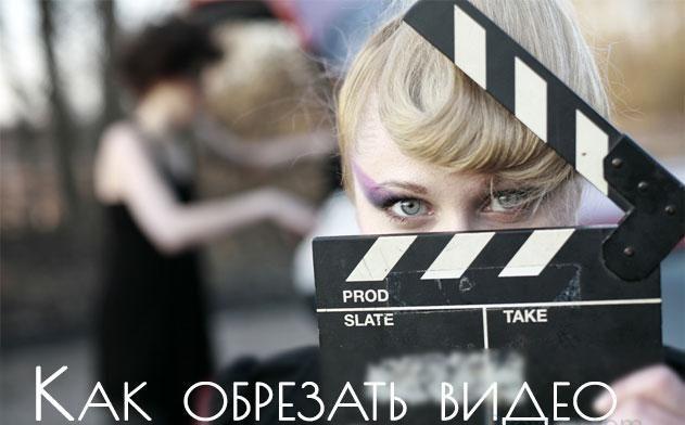 Как обрезать большое видео онлайн? Простые инструкции в картинках
