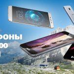 ТОП-15 телефонов от 10000 до 15000 рублей
