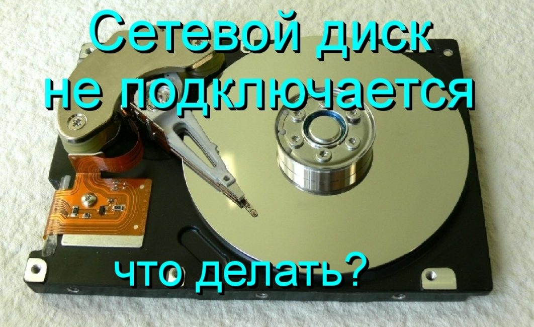 Что делать, если не подключается сетевой диск