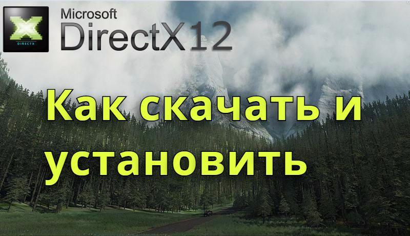 Как скачать Directx 12 на Windows 10 64