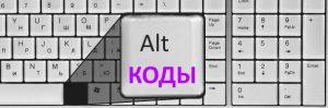 Символы с альт: Как быстро написать спецсимволы (Полная таблица)