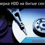 ТОП-15 программ проверки секторов жесткого диска
