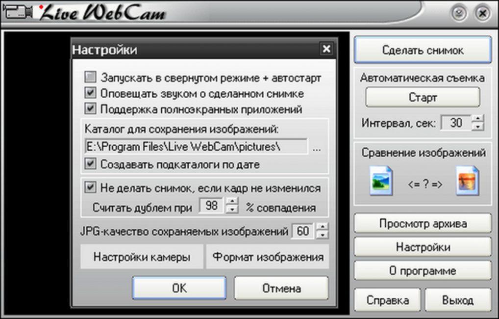 Рабочее окно программы Live WebCam