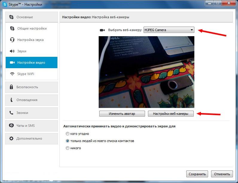 Настройка камеры в Skype
