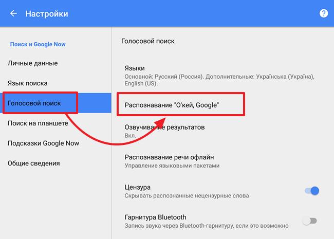 Пункт Распознавание ОК, Google