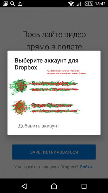 Выбор аккаунта для входа в DropBox