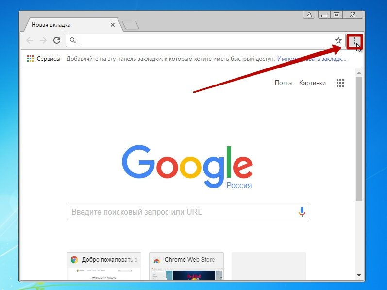 Настройки в Гугл Хром