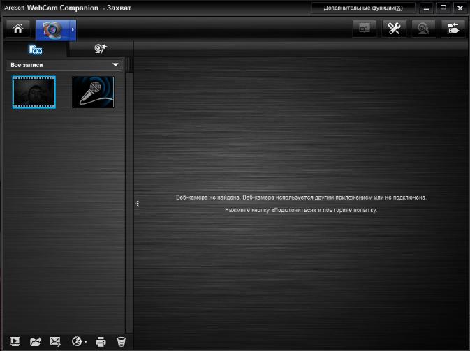 Рабочее окно программы WebCam Companion