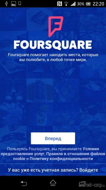 Окно программы Foursquare