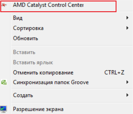 Переход в AMD Catalyst Control