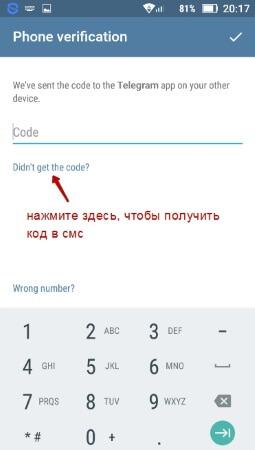 Повторная отправка кода