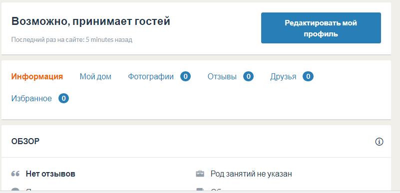 Личный профиль пользователя