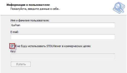Подтверждение о персональном использовании программой STDU Viewer