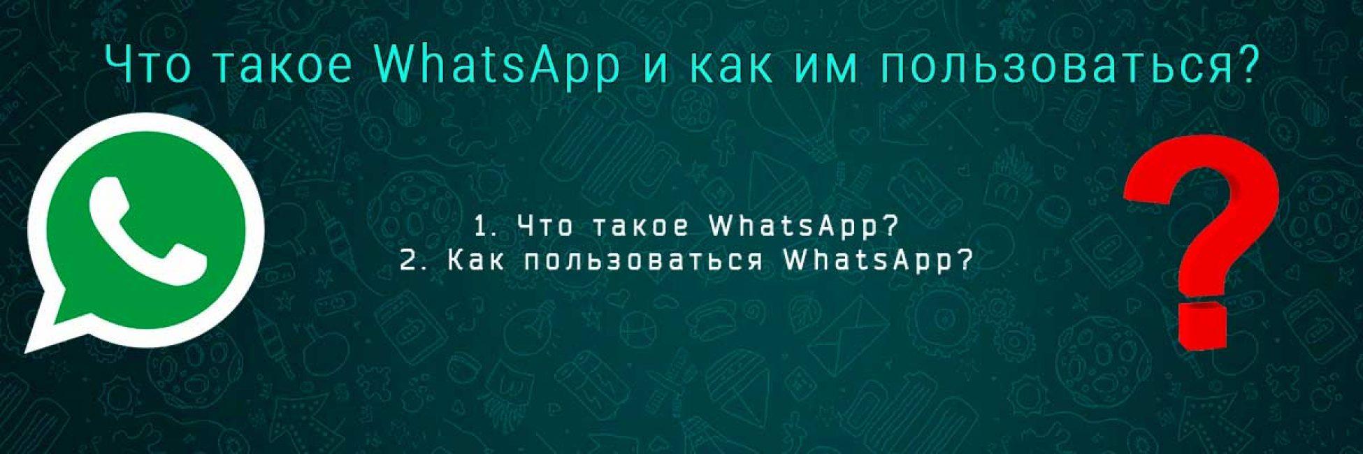 WhatsApp – популярное приложение