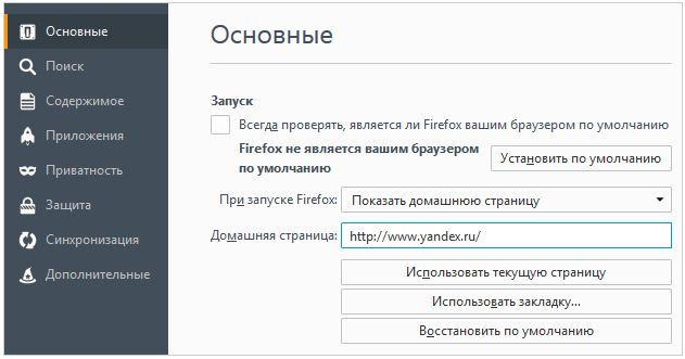Основные настройки в Mozilla Firefox