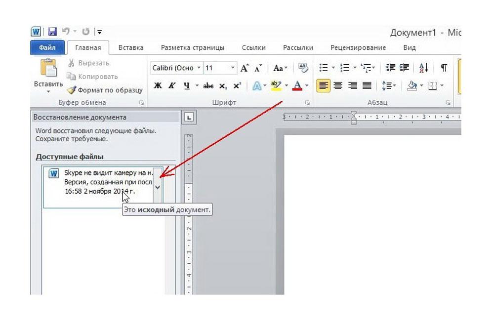Автоматическое восстановление документа в Ворд 2010 и выше