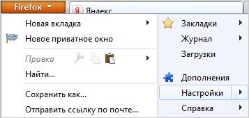 Меню настройки Mozilla Firefox