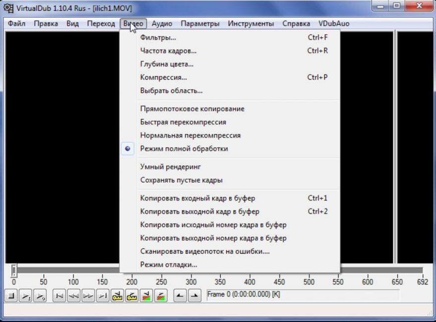 Рабочее окно программы VirtualDub
