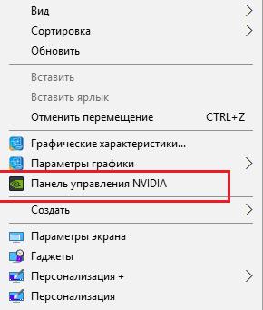 Переход к управлению NVIDIA