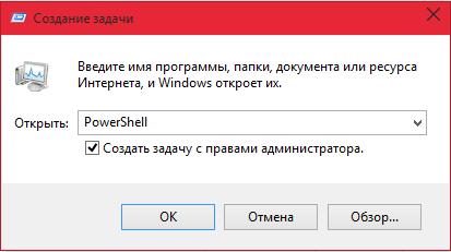Запуск PowerShell с помощью командной строки