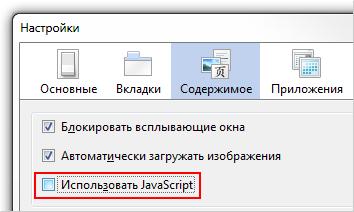 Активация и деактивация JavaScript в Mozilla Firefox