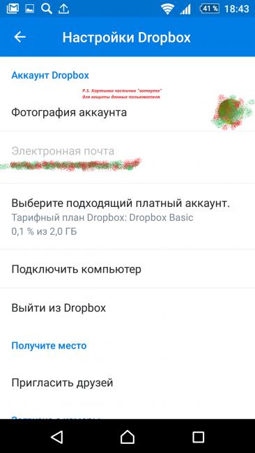 Настройки DropBox (верхняя часть)