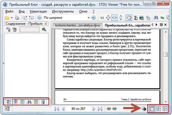 Настройки управления в STDU Viewer
