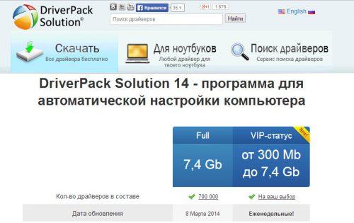 Приложение Driver Pack Solution