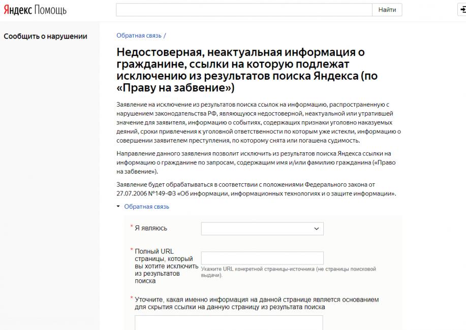 Вид формы на удаление личной информации в поисковой системе Яндекс