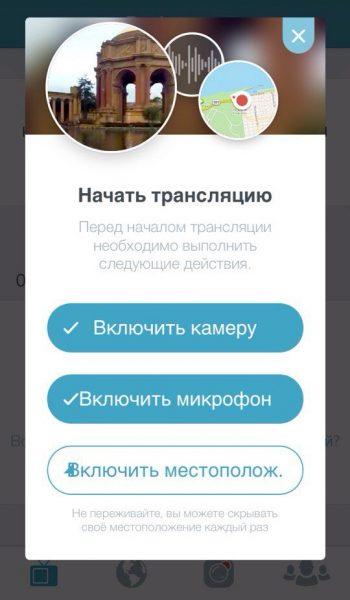 Проведение собственных видеотрансляций в приложении Periscope