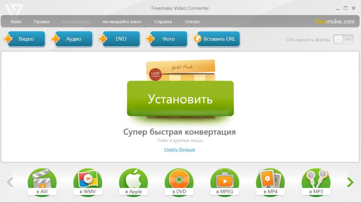 Рис.14. Начальная страница Freemake Video Converter
