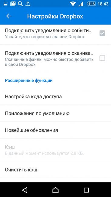 Настройки DropBox (третья часть)