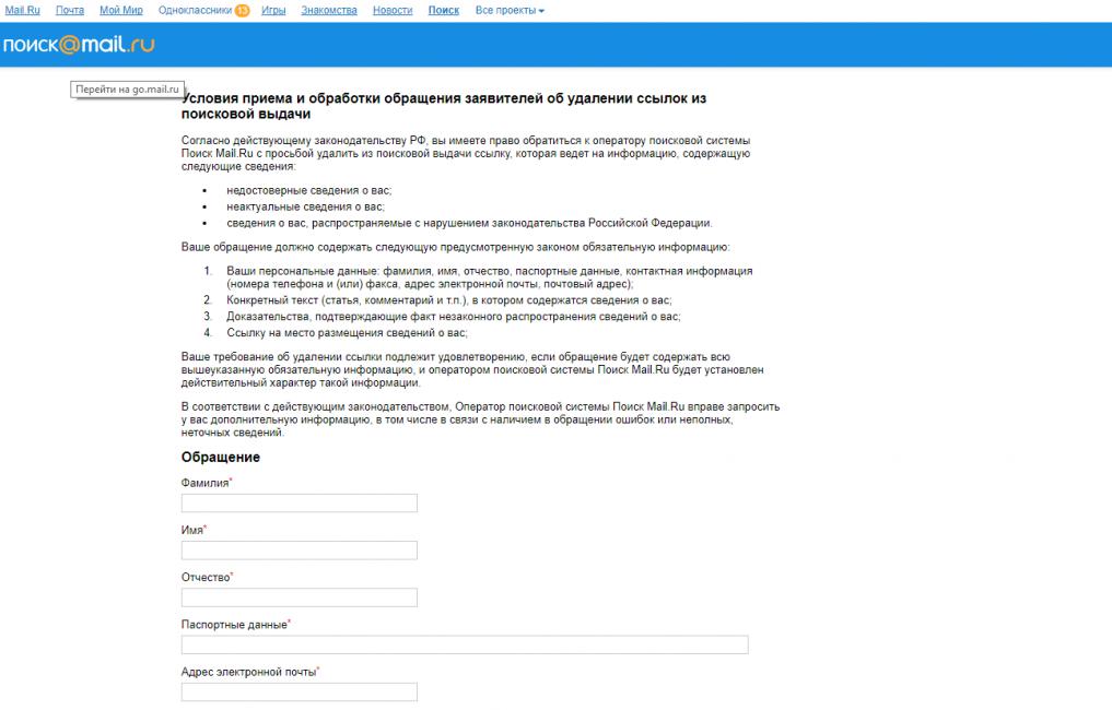 Внешний вид формы на удаление личной информации в поисковой системе Mail.ru