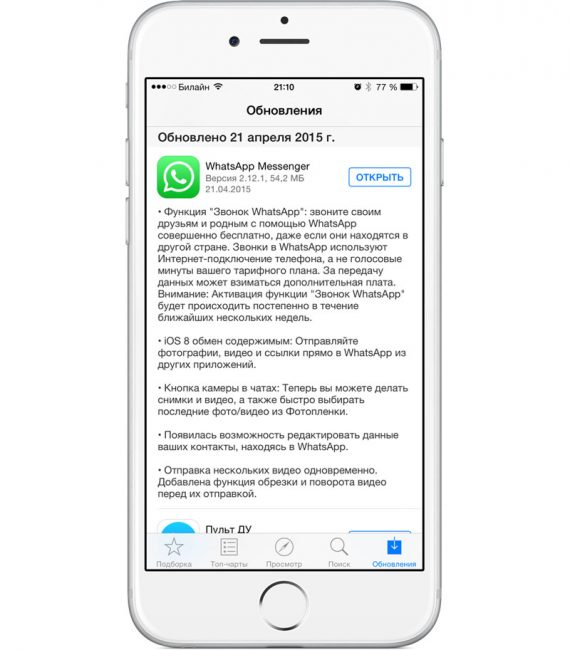 Обновить WhatsApp в iOS очень легко