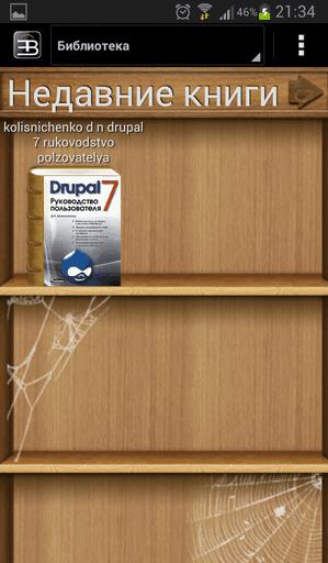 Библиотека в EBookDroid