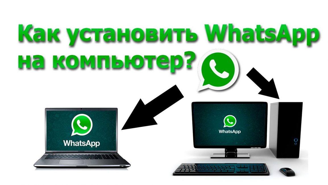 Установить WhatsApp на компьютер очень просто