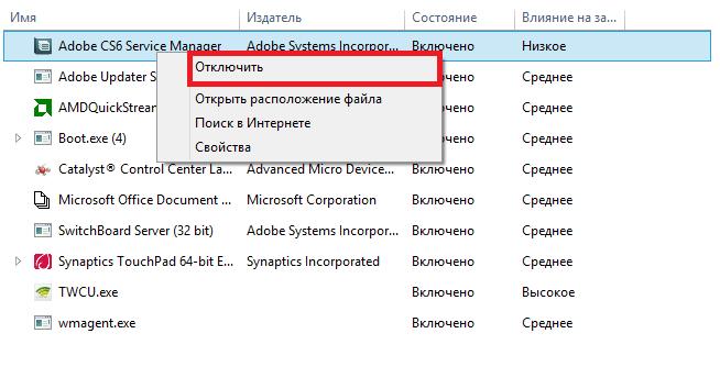 Отключения автозапуска программы через диспетчер задач