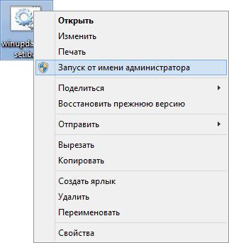 Запуск файла от имени администратора