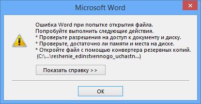 Сообщение об ошибке Microsoft Word