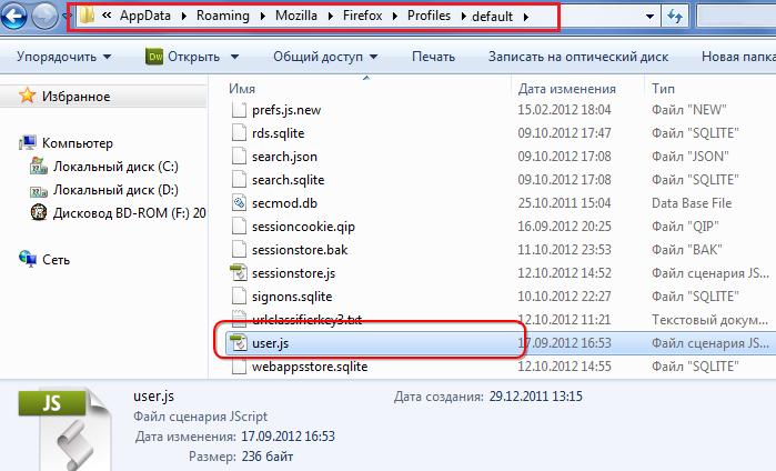 Путь хранения файла user.js в Mozilla Firefox